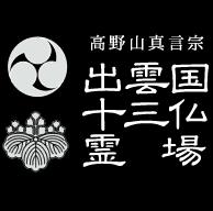 出雲国十三仏霊場公式ページ